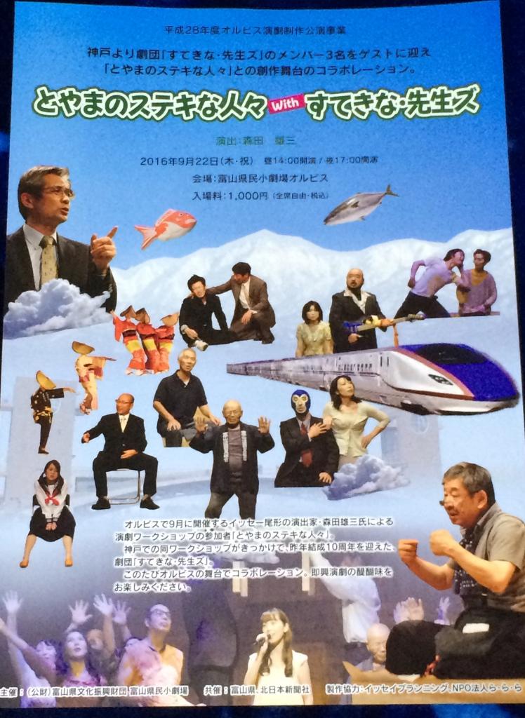 9/22 即興演劇公演 出演