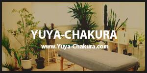 富山の整体 癒屋chakura